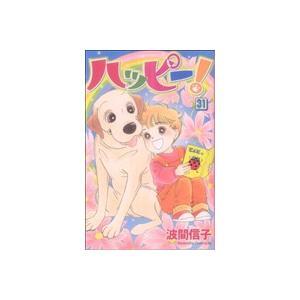 ハッピー!(31) ビーラブKC/波間信子(著者)|bookoffonline
