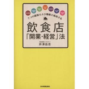 飲食店「開業・経営」法 7つの超低リスク戦略で成功する/井澤岳志【著】