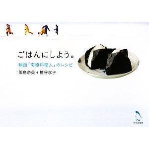 ごはんにしよう。 映画「南極料理人」のレシピ/飯島奈美,榑谷孝子【著】|bookoffonline