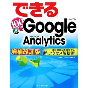 できる100ワザGoogle Analytics SEO & SEO&SEMを強化する新・アクセス解析術/大内範行(著者),インプレスジャパン(著者)|bookoffonline