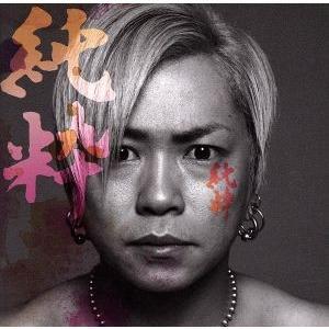 純粋(初回限定盤)(DVD付) / 岡平健治 (CD)の商品画像|ナビ