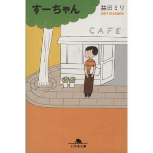 すーちゃん 幻冬舎文庫/益田ミリ(著者) bookoffonline