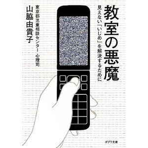 教室の悪魔 見えない「いじめ」を解決するために ポプラ文庫/山脇由貴子【著】