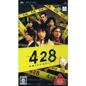 428 〜封鎖された渋谷で〜/PSP|bookoffonline