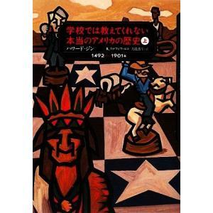 学校では教えてくれない本当のアメリカの歴史(上) 1492〜1901年/ハワードジン【著】,レベッカ...