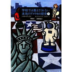 学校では教えてくれない本当のアメリカの歴史(下) 1901〜2006年/ハワードジン【著】,レベッカ...
