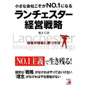 小さな会社こそがNO.1になる ランチェスター経営戦略 アスカビジネス/坂上仁志【著】