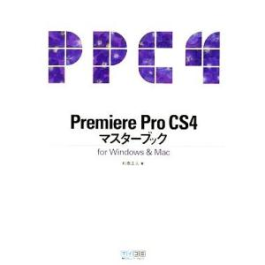 Premiere Pro CS4マスターブックfor Windows & Mac/杉原正人【著】