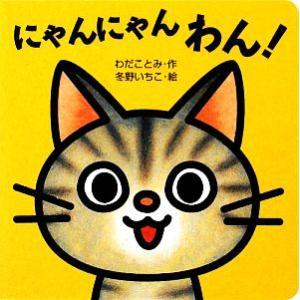 にゃんにゃんわん! ミニしかけベビー2/わだことみ【作】,冬野いちこ【絵】