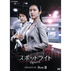 スポットライト DVDプレミアムBOXII/ソン・イェジン,...