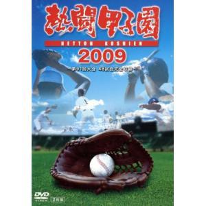 熱闘甲子園 2009/(スポーツ)