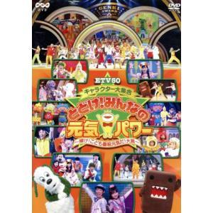 ETV50 キャラクター大集合 とどけ!みんなの元気パワー〜輝け!こども番組元気だ!大賞〜/(キッズ),横山だいすけ,三谷たくみ,小林よしひさ,いとうまゆ|bookoffonline