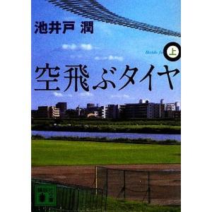 空飛ぶタイヤ(上) 講談社文庫/池井戸潤【著】|bookoffonline