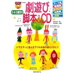 3・4・5歳児の劇遊び脚本&CD CDつき保育選書5/秋田桂子【著】,中地雅之【音楽】