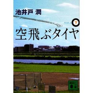 空飛ぶタイヤ(下) 講談社文庫/池井戸潤【著】|bookoffonline