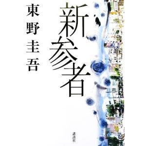 新参者 加賀恭一郎シリーズ/東野圭吾【著】|bookoffonline