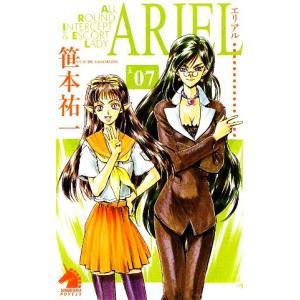 ARIEL(07) ソノラマノベルス/笹本祐一【著】 bookoffonline