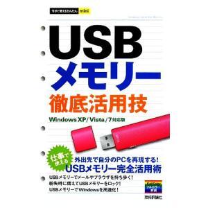 今すぐ使えるかんたんmini USBメモリー徹底活動技 Windows XP/Vista/7対応版/オンサイト【著】|bookoffonline