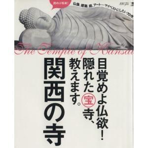 関西の寺 LMAGA MOOK/旅行・レジャー・スポーツ(その他) bookoffonline