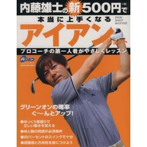 内藤雄士の新500円で本当に上手くなるアイアンショット/旅行・レジャー・スポーツ(その他) bookoffonline