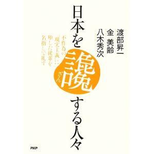 日本を讒する人々 不作為の「現実主義」に堕した徒輩を名指しで...
