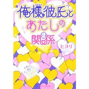 俺様彼氏とあたしの関係 (2) ケータイ小説文庫/ヒヨリ 【著】の商品画像 ナビ