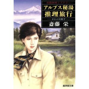 アルプス秘湯推理旅行 広済堂文庫/斎藤栄(著者)