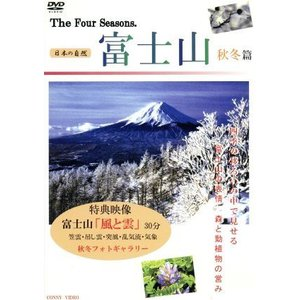 四季 富士山 秋冬篇/(自然) bookoffonline