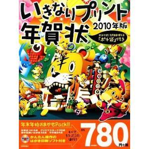 いきなりプリント年賀状(2010年版)/技術評論社編集部【編著】|bookoffonline