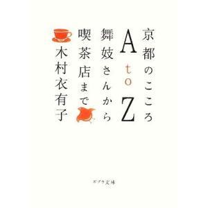 京都のこころAtoZ 舞姑さんから喫茶店まで ポプラ文庫/木村衣有子【著】
