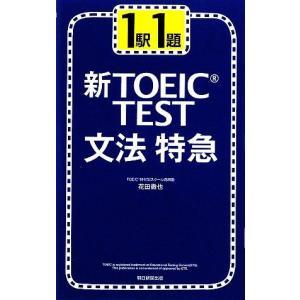 新TOEIC TEST 文法特急 1駅1題/花田徹也【著】|bookoffonline