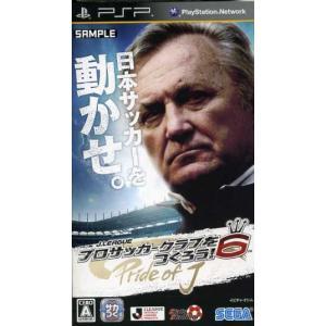 J.LEAGUE プロサッカークラブをつくろう!6 Pride of J/PSP bookoffonline