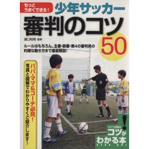 少年サッカー 審判のコツ50/濱口和明(著者)