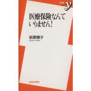 医療保険なんていりません! 新書y/荻原博子(著者)|bookoffonline
