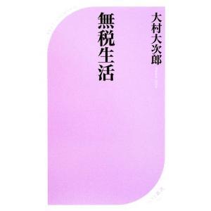 無税生活 ベスト新書/大村大次郎【著】