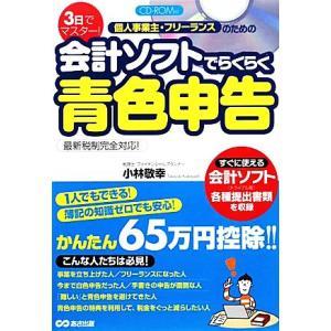 3日でマスター!個人事業主・フリーランスのための会計ソフトでらくらく青色申告/小林敬幸【著】