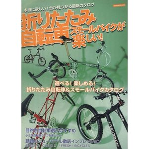 折りたたみ自転車スモールバイクが楽しい!/旅行・レジャー・スポーツ(その他) bookoffonline