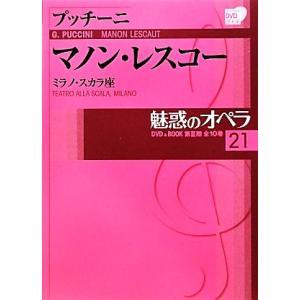 魅惑のオペラ(21) マノン・レスコー 小学館DVD BOOK/芸術・芸能・エンタメ・アート(その他)|bookoffonline
