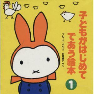 子どもがはじめてであう絵本 4冊セット(第1集)/ディック・ブルーナ(著者),石井桃子(訳者)