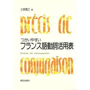 つかいやすいフランス語動詞活用表/土居寛之(著者)|bookoffonline