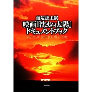 渡辺謙主演 映画『沈まぬ太陽』ドキュメントブック/芸術・芸能...