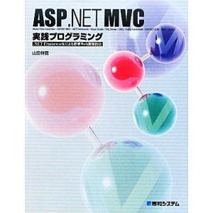 ASP.NET MVC実践プログラミング .NET Frameworkによる標準Web開発技法/山田...