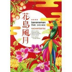 花鳥風月 DVD−BOX/バナナマン