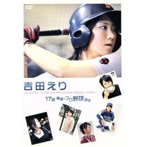 吉田えり 17歳 職業・プロ野球選手/吉田えり
