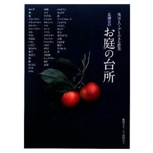 北鎌倉のお庭の台所 果実とハーブと小さな野菜/藤田みどり【著】,福岡将之【写真】