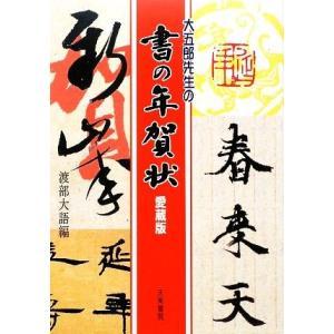 大五郎先生の書の年賀状/渡部大語【編】