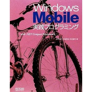 Windows Mobile実践プログラミング with. NET Compact Framewor...