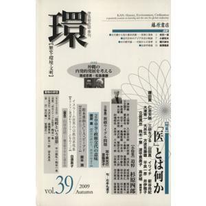 環【歴史・環境・文明】(vol.39) 特集 「医」とは何か/藤原書店(その他)|bookoffonline