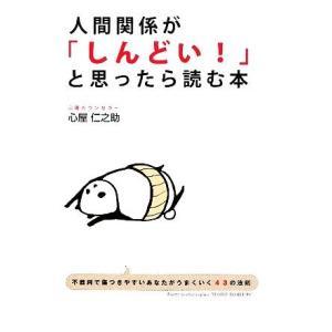 人間関係が「しんどい!」と思ったら読む本/心屋仁之助【著】|bookoffonline