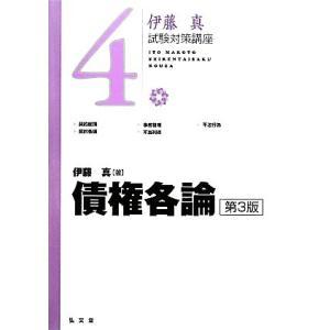 債権各論 伊藤真試験対策講座4/伊藤真【著】 bookoffonline